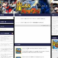ぷちバス | 崖っぷちバスターズ攻略wiki